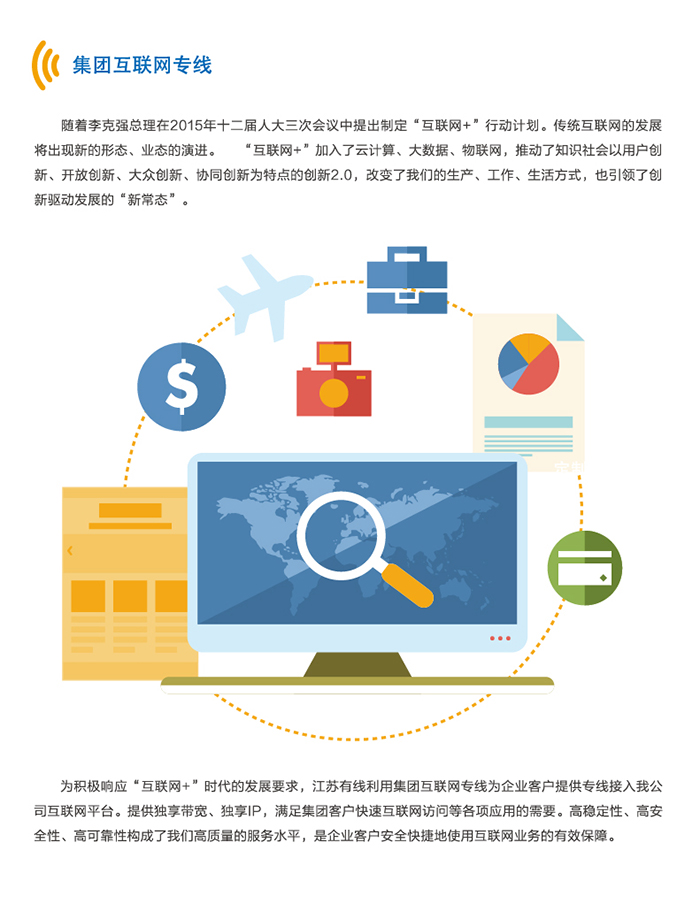 江门广电有线宽带网_江苏有线 集团互联网