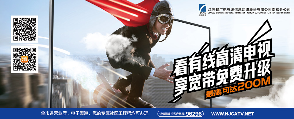 江门广电有线宽带网_江苏有线南京分公司 宽带业务