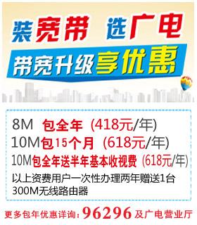 江门广电有线宽带网_江苏有线南通分公司 广电宽带